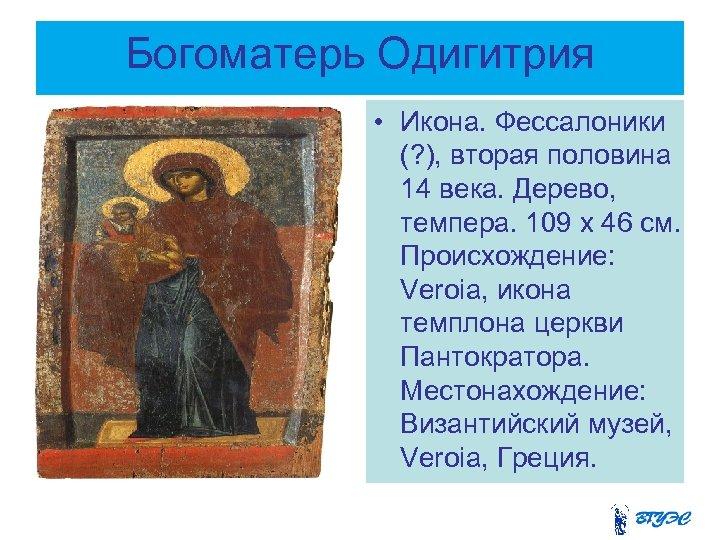 Богоматерь Одигитрия • Икона. Фессалоники (? ), вторая половина 14 века. Дерево, темпера. 109