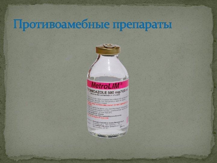 Противоамебные препараты