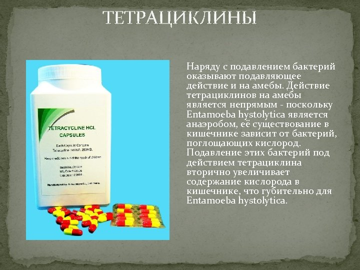 ТЕТРАЦИКЛИНЫ Наряду с подавлением бактерий оказывают подавляющее действие и на амебы. Действие тетрациклинов на