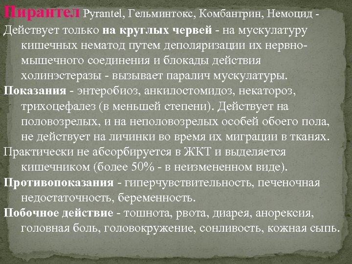 Пирантел Pyrantel, Гельминтокс, Комбантрин, Немоцид Действует только на круглых червей - на мускулатуру кишечных