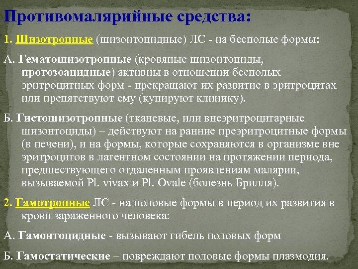 Противомалярийные средства: 1. Шизотропные (шизонтоцидные) ЛС - на бесполые формы: А. Гематошизотропные (кровяные шизонтоциды,