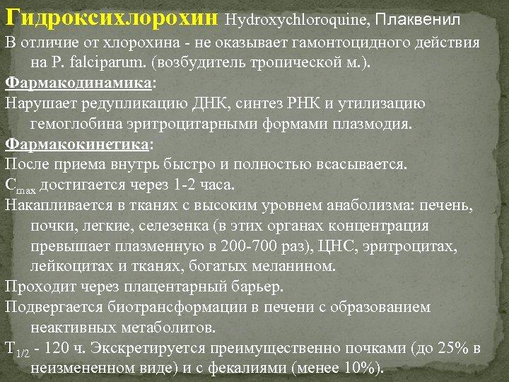 Гидроксихлорохин Hydroxychloroquine, Плаквенил В отличие от хлорохина - не оказывает гамонтоцидного действия на P.