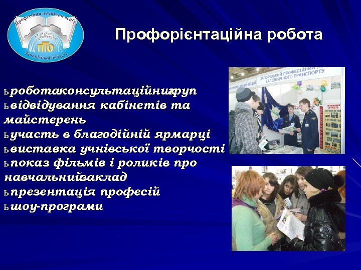 Профорієнтаційна робота ь роботаконсультаційних груп ь відвідування кабінетів та майстерень ь участь в благодійній