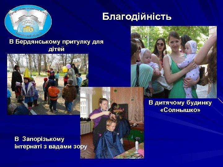 Благодійність В Бердянському притулку для дітей В дитячому будинку «Солнышко» В Запорізькому інтернаті з