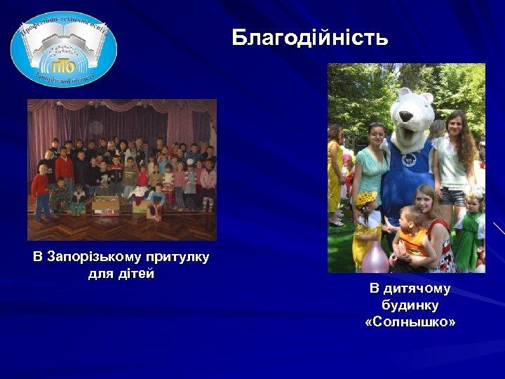Благодійність В Запорізькому притулку для дітей В дитячому будинку «Солнышко»