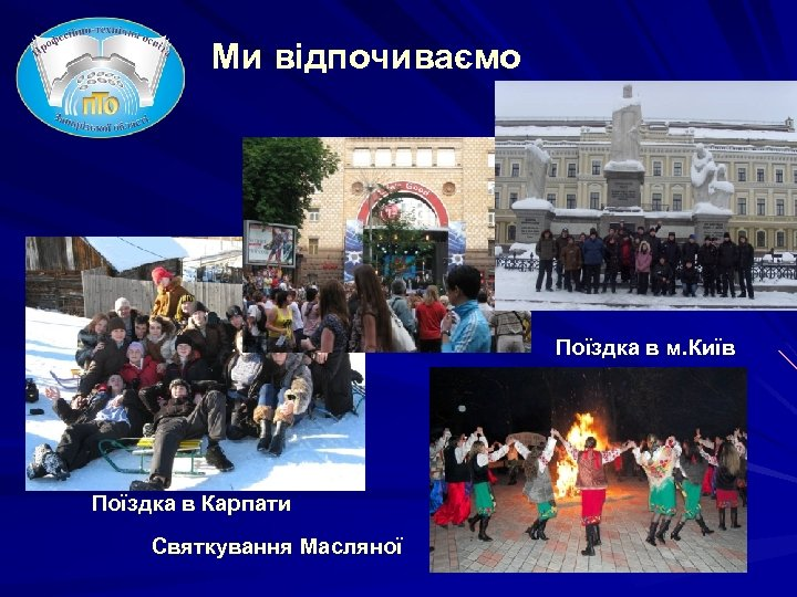 Ми відпочиваємо Поїздка в м. Київ Поїздка в Карпати Святкування Масляної