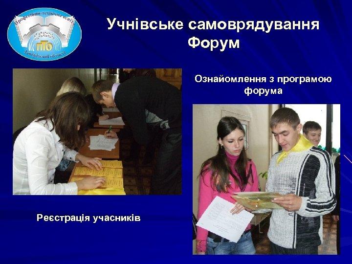 Учнівське самоврядування Форум Ознайомлення з програмою форума Реєстрація учасників