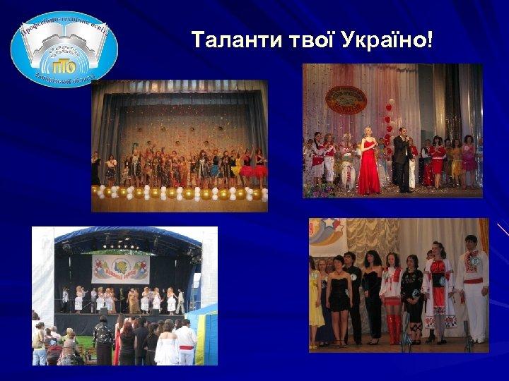 Таланти твої Україно!
