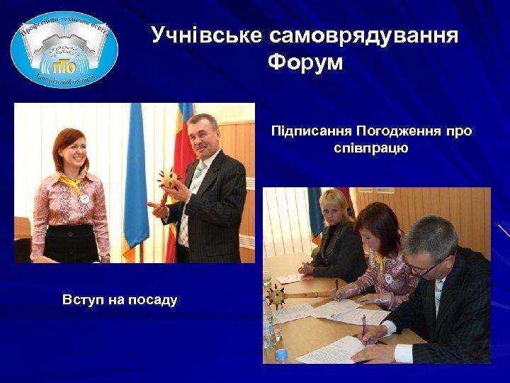 Учнівське самоврядування Форум Підписання Погодження про співпрацю Вступ на посаду