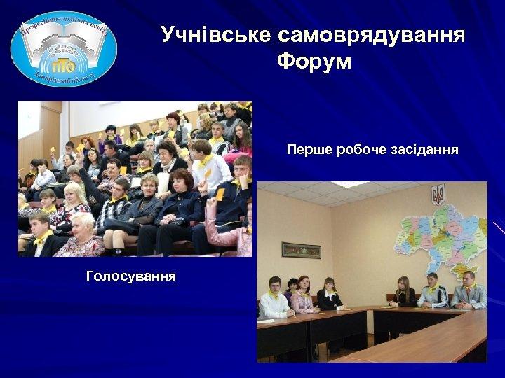 Учнівське самоврядування Форум Перше робоче засідання Голосування