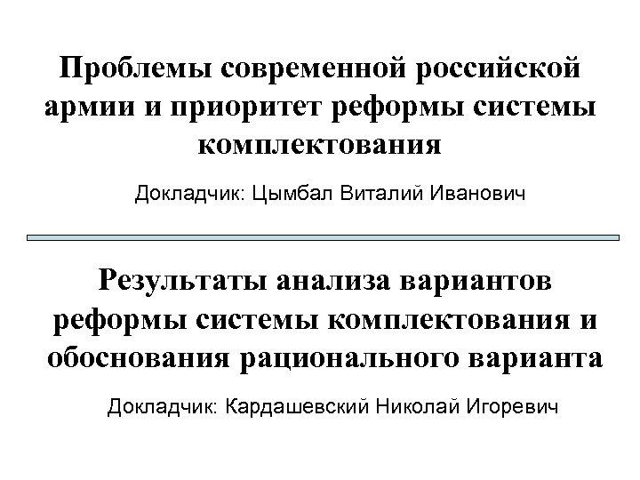 Проблемы современной российской армии и приоритет реформы системы комплектования Докладчик: Цымбал Виталий Иванович Результаты