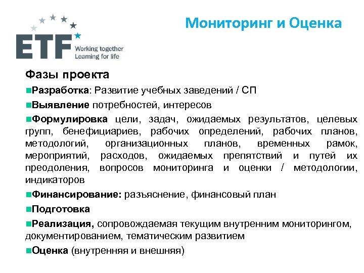 Мониторинг и Оценка Фазы проекта n. Разработка: Развитие учебных заведений / СП n. Выявление