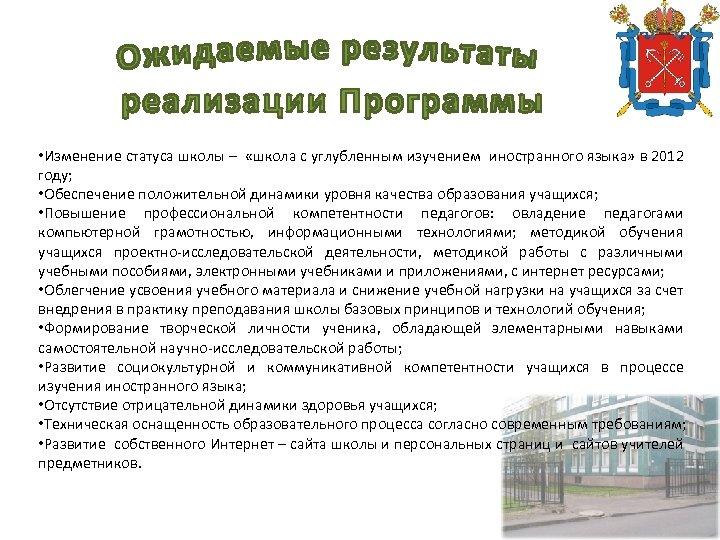 • Изменение статуса школы – «школа с углубленным изучением иностранного языка» в 2012
