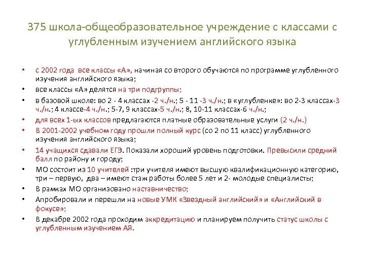 375 школа-общеобразовательное учреждение с классами с углубленным изучением английского языка • • • с