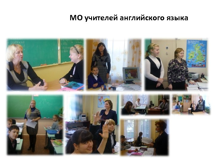 МО учителей английского языка