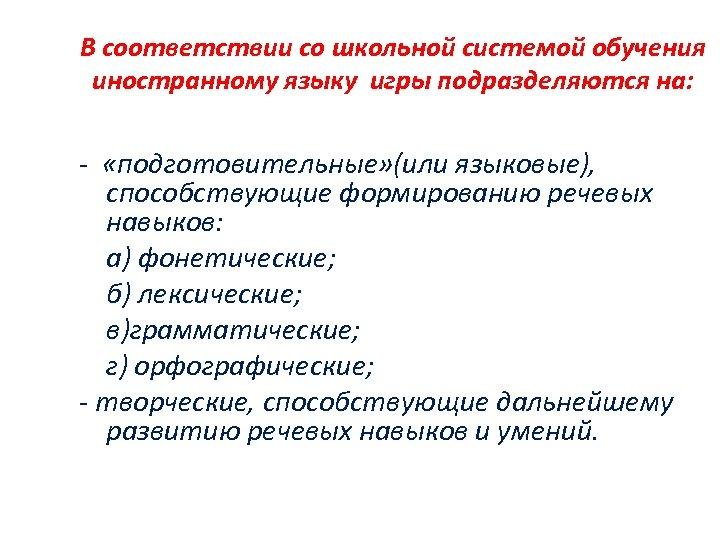 В соответствии со школьной системой обучения иностранному языку игры подразделяются на: - «подготовительные» (или