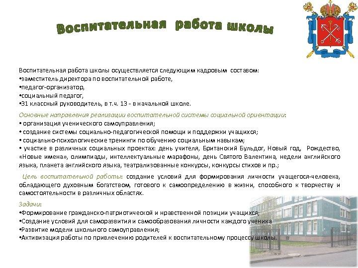 Воспитательная работа школы осуществляется следующим кадровым составом: • заместитель директора по воспитательной работе, •