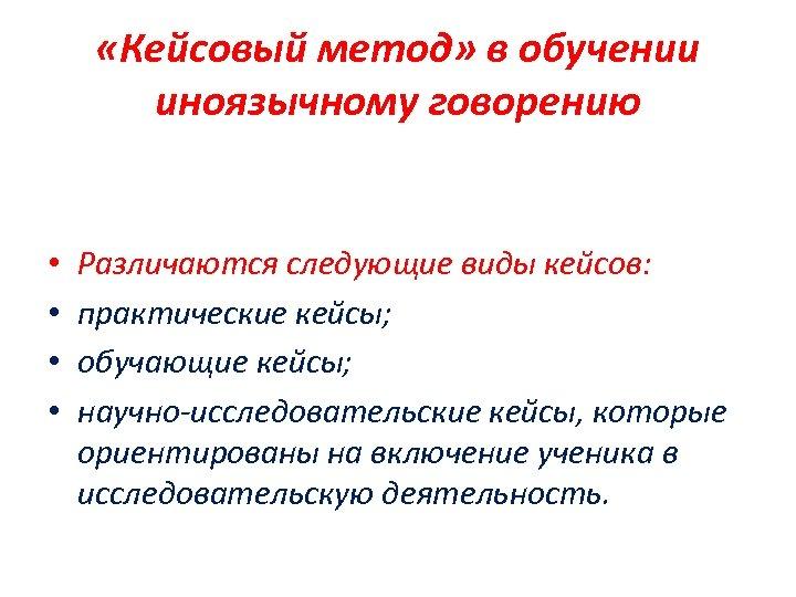 «Кейсовый метод» в обучении иноязычному говорению • • Различаются следующие виды кейсов: практические
