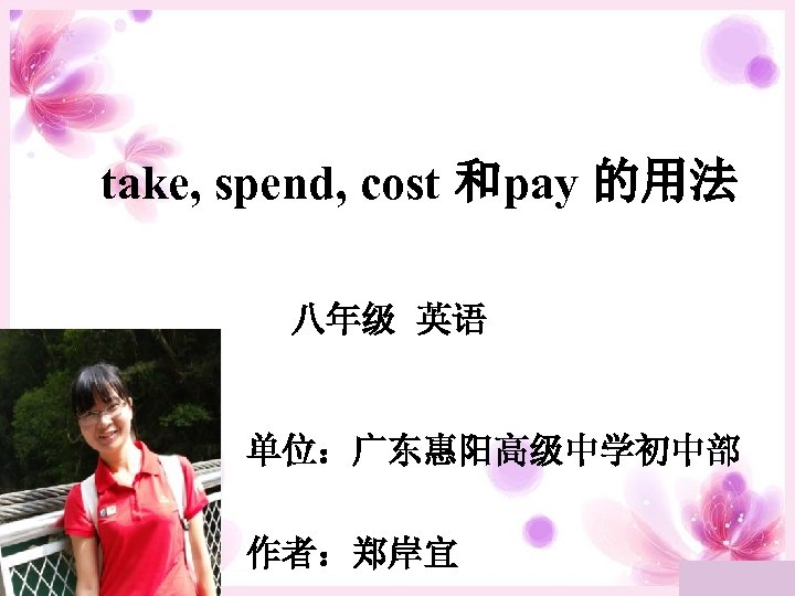 take, spend, cost 和pay 的用法 八年级 英语 单位:广东惠阳高级中学初中部 作者:郑岸宜