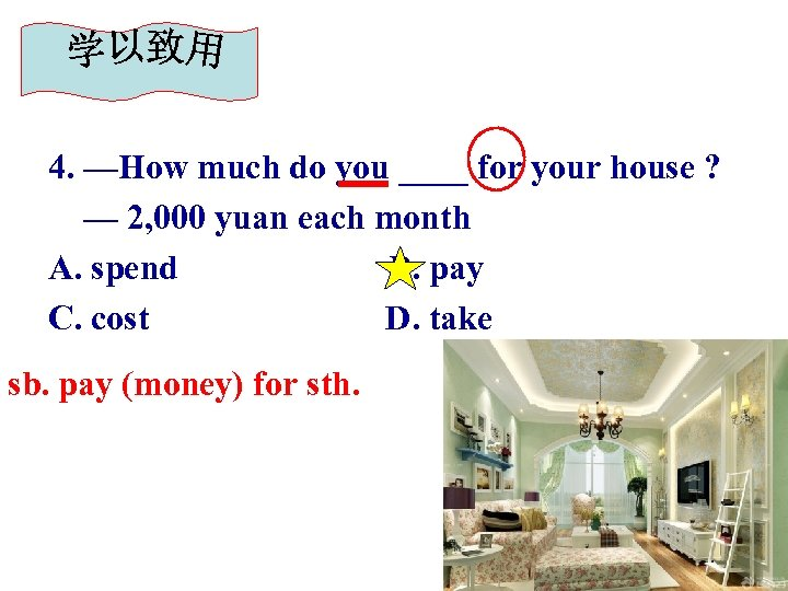 4. —How much do you ____ for your house ? — 2, 000 yuan