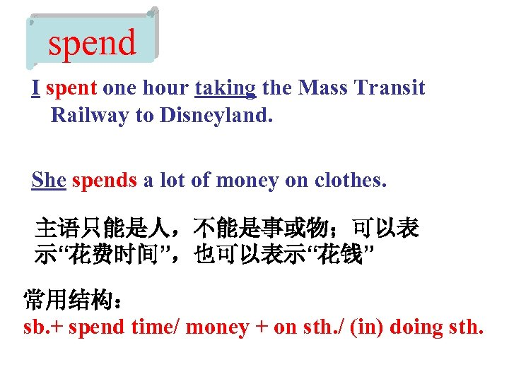 spend I spent one hour taking the Mass Transit Railway to Disneyland. She spends