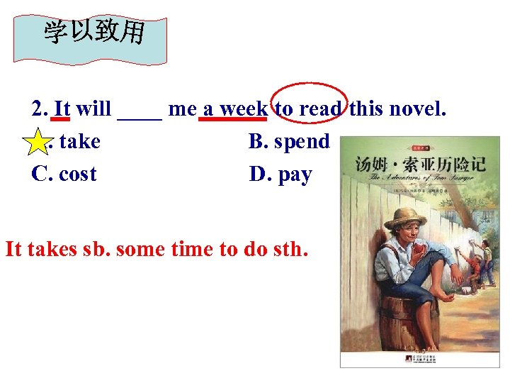 2. It will ____ me a week to read this novel. A. take B.