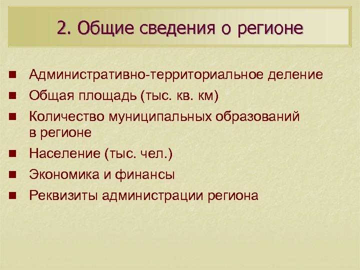 2. Общие сведения о регионе n Административно-территориальное деление n Общая площадь (тыс. кв. км)