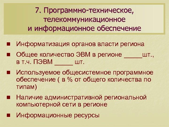 7. Программно-техническое, телекоммуникационное и информационное обеспечение n Информатизация органов власти региона n Общее количество