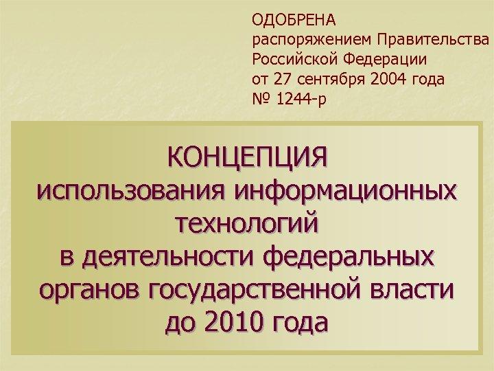 ОДОБРЕНА распоряжением Правительства Российской Федерации от 27 сентября 2004 года № 1244 -р КОНЦЕПЦИЯ