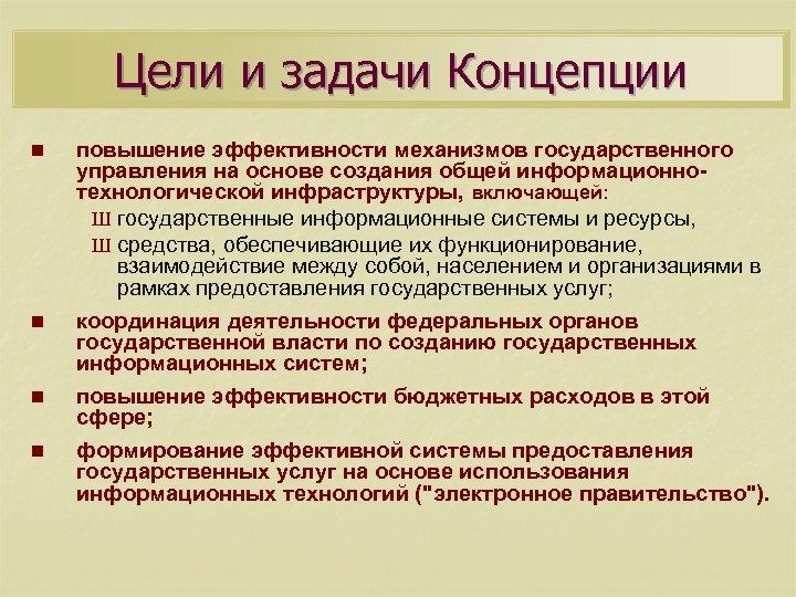 Цели и задачи Концепции n n повышение эффективности механизмов государственного управления на основе создания