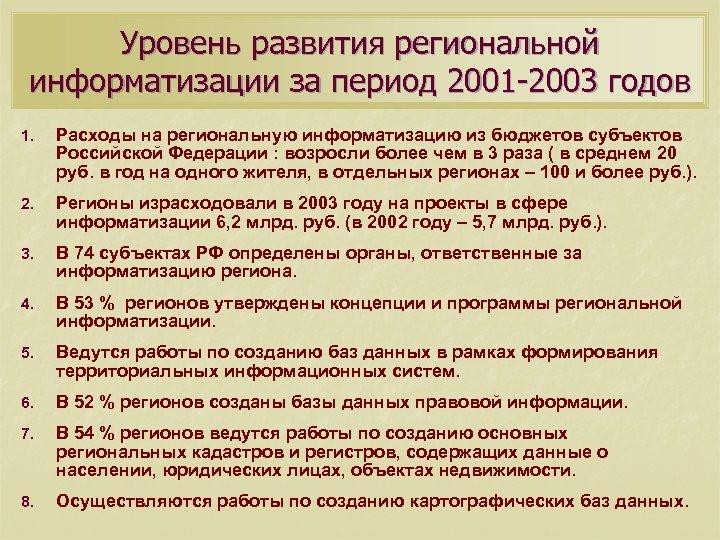Уровень развития региональной информатизации за период 2001 -2003 годов 1. Расходы на региональную информатизацию