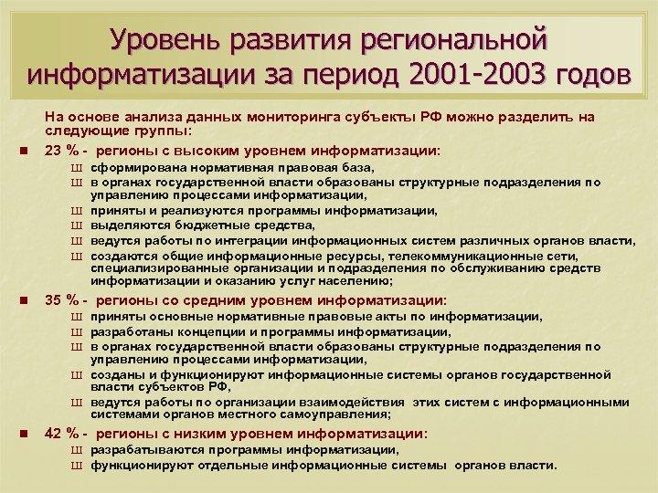 Уровень развития региональной информатизации за период 2001 -2003 годов n На основе анализа данных