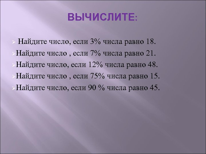ВЫЧИСЛИТЕ: Ø Найдите число, если 3% числа равно 18. ØНайдите число , если 7%