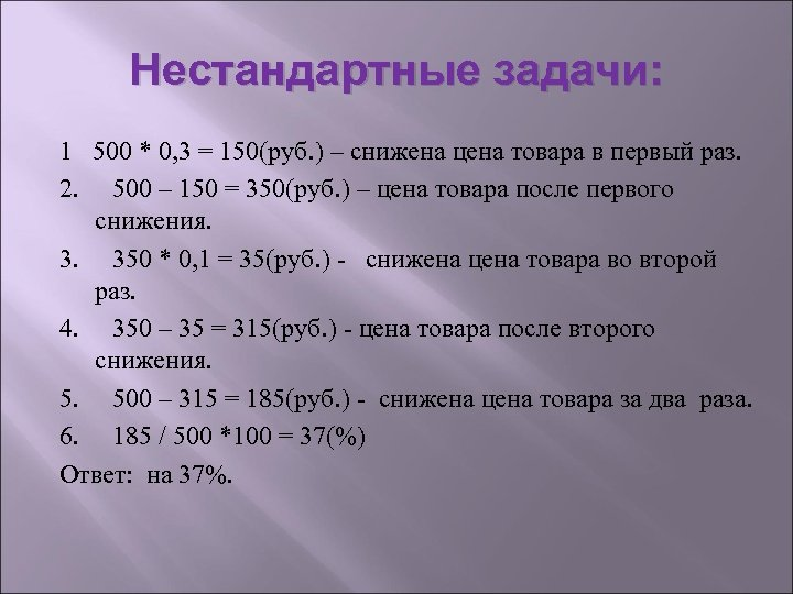 Нестандартные задачи: 1 500 * 0, 3 = 150(руб. ) – снижена цена товара