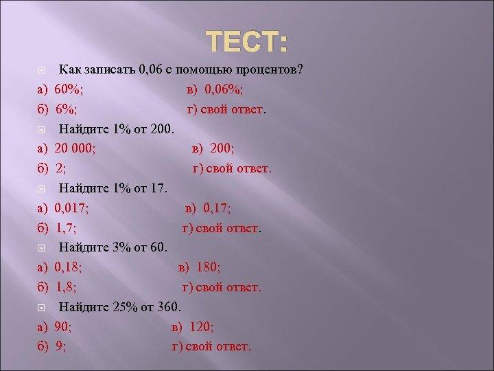 ТЕСТ: Как записать 0, 06 с помощью процентов? а) 60%; в) 0, 06%; б)