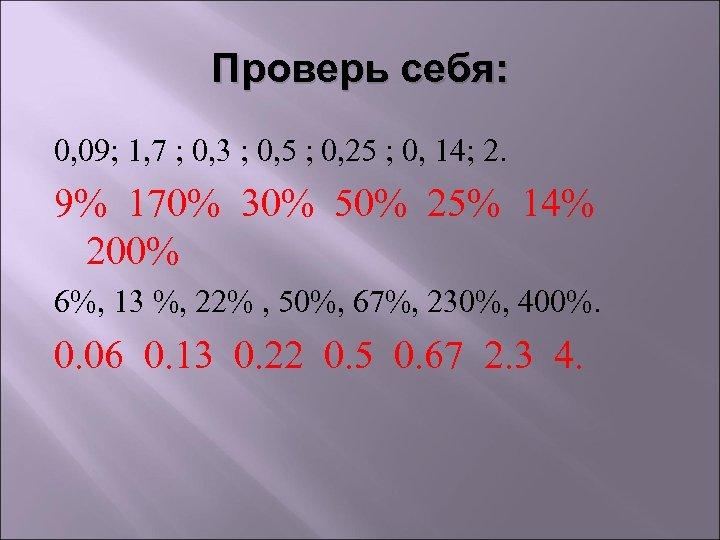 Проверь себя: 0, 09; 1, 7 ; 0, 3 ; 0, 5 ; 0,