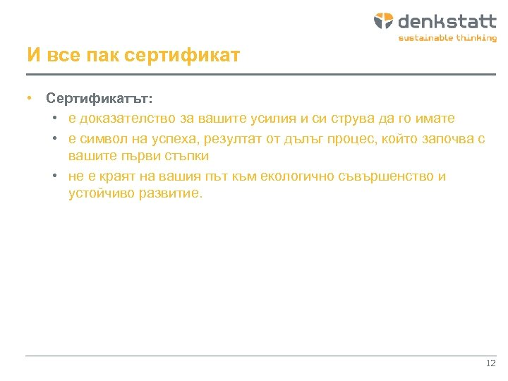 И все пак сертификат • Сертификатът: • е доказателство за вашите усилия и си