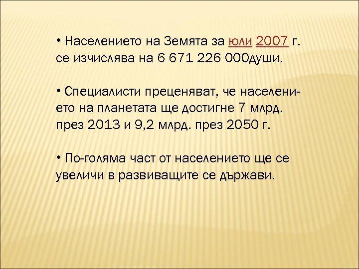 • Населението на Земята за юли 2007 г. се изчислява на 6 671