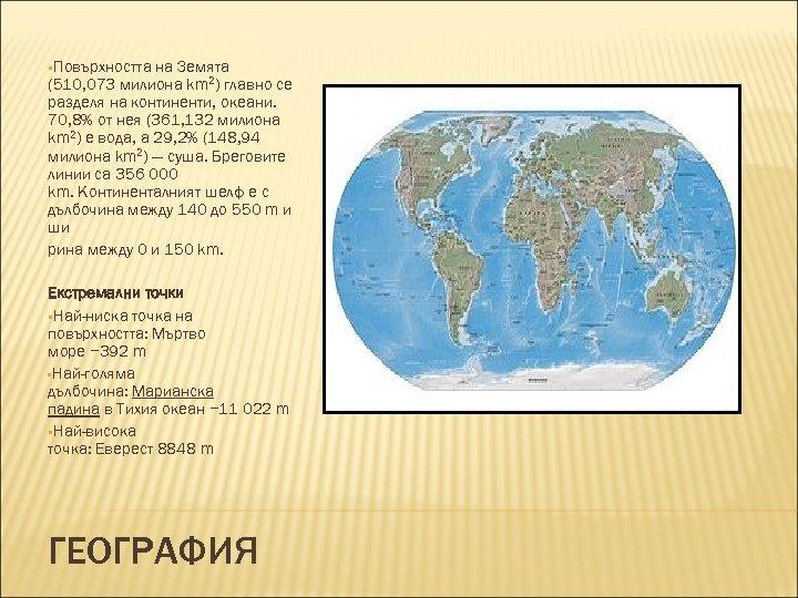 §Повърхността на Земята (510, 073 милиона km 2) главно се разделя на континенти, океани.