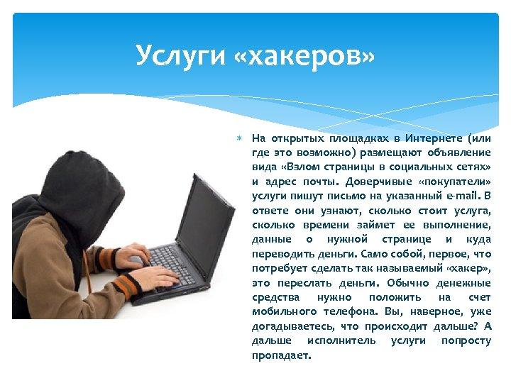 Услуги «хакеров» На открытых площадках в Интернете (или где это возможно) размещают объявление вида