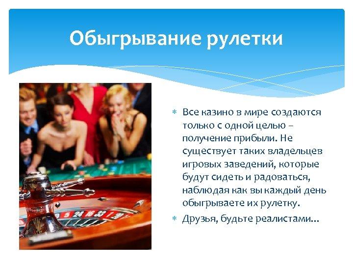 Обыгрывание рулетки Все казино в мире создаются только с одной целью – получение прибыли.