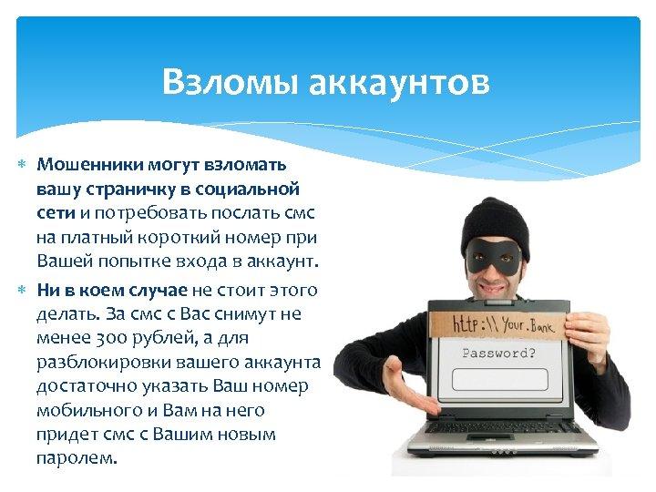 Взломы аккаунтов Мошенники могут взломать вашу страничку в социальной сети и потребовать послать смс