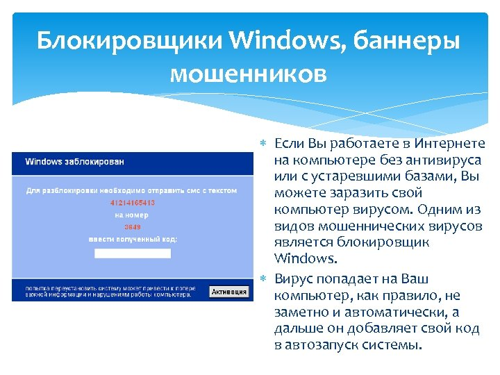 Блокировщики Windows, баннеры мошенников Если Вы работаете в Интернете на компьютере без антивируса или