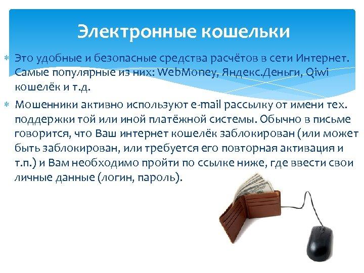 Электронные кошельки Это удобные и безопасные средства расчётов в сети Интернет. Самые популярные из