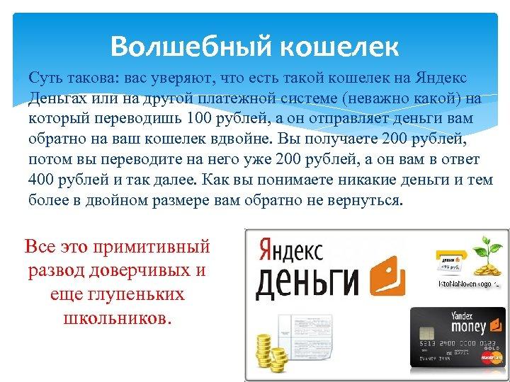 Волшебный кошелек Суть такова: вас уверяют, что есть такой кошелек на Яндекс Деньгах или