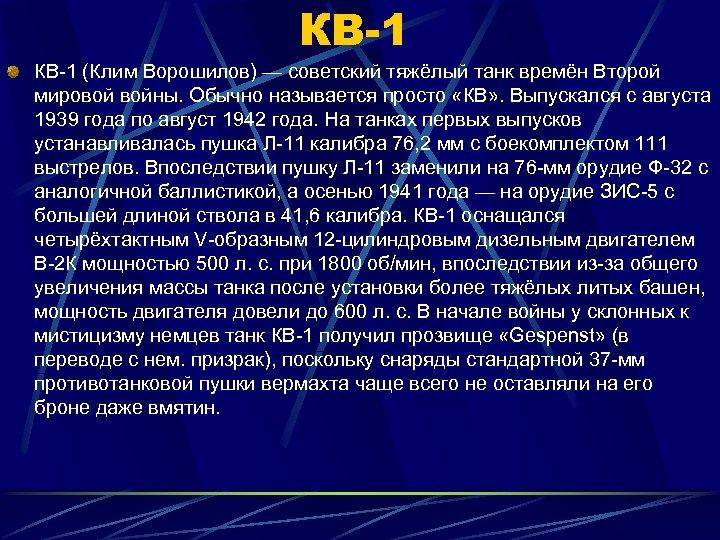 КВ-1 (Клим Ворошилов) — советский тяжёлый танк времён Второй мировой войны. Обычно называется просто