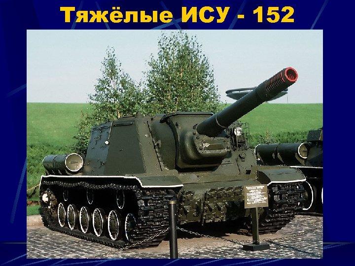 Тяжёлые ИСУ - 152