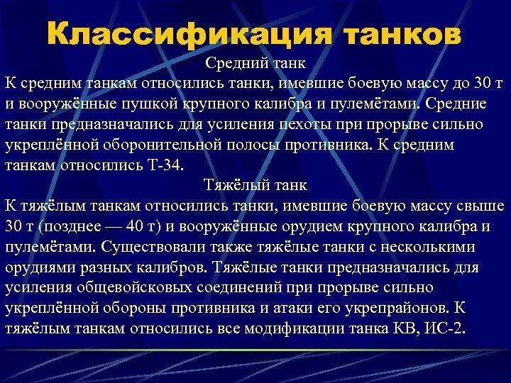 Классификация танков Средний танк К средним танкам относились танки, имевшие боевую массу до 30