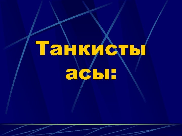 Танкисты асы: