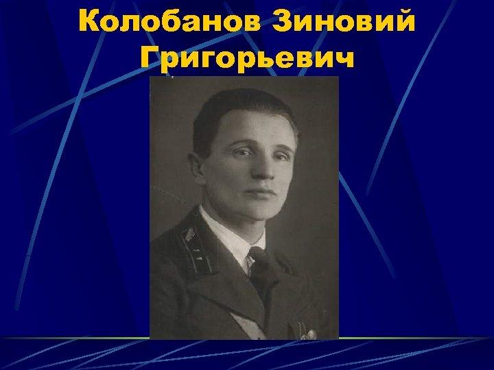 Колобанов Зиновий Григорьевич